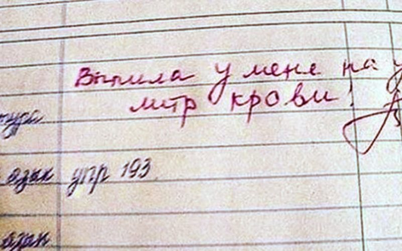Немного позитива в вашу ленту! Смешные записки от учителей